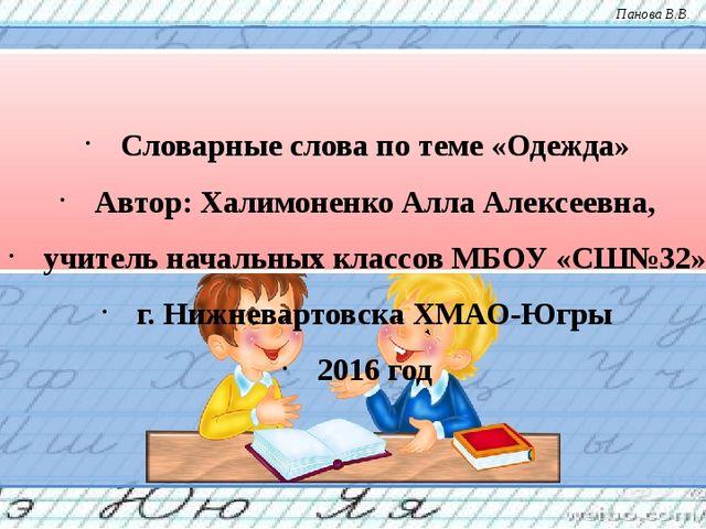 Словарные слова по теме «Одежда» Автор: Халимоненко Алла Алексеевна, учитель...