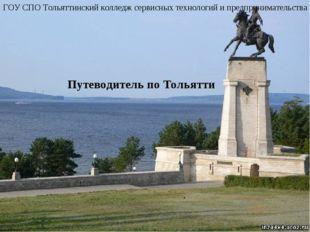 Путеводитель по городу Тольятти ГОУ СПО Тольяттинский колледж сервисных техно