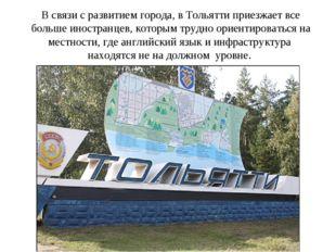 В связи с развитием города, в Тольятти приезжает все больше иностранцев, кото