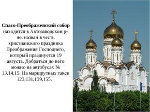Спасо-Преображенский собор находится в Автозаводском р-не. назван в честь хр