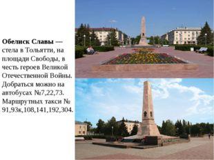 Обелиск Славы— стелав Тольятти, на площади Свободы, в честь героев Великой