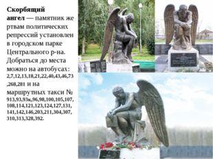 Скорбящий ангел—памятникжертвам политических репрессий установлен в городс