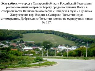 Жигулёвск — город в Самарской области Российской Федерации, расположенный на