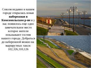 Совсем недавно в нашем городе открылась новая набережная в Комсомольском р-не