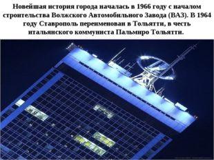Новейшая история города началась в 1966 году с началом строительства Волжско