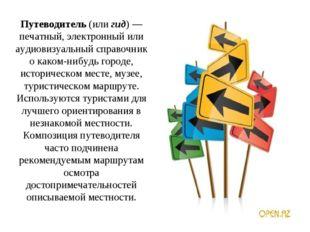 Путеводитель(илигид)— печатный, электронный или аудиовизуальный справочник