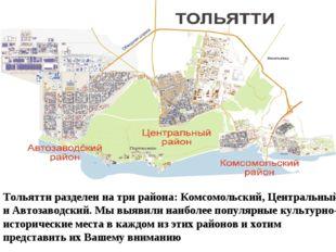 Тольятти разделен на три района: Комсомольский, Центральный и Автозаводский.