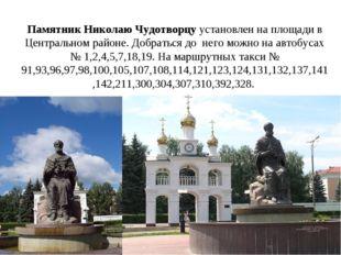 Памятник Николаю Чудотворцу установлен на площади в Центральном районе. Добра