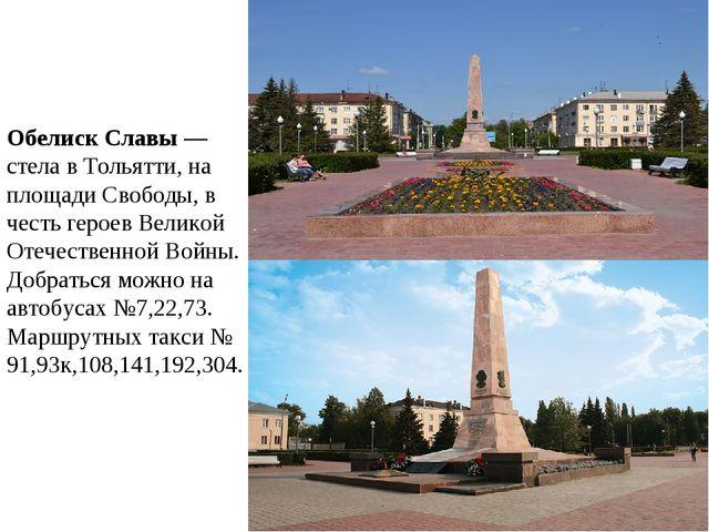 Обелиск Славы— стелав Тольятти, на площади Свободы, в честь героев Великой...