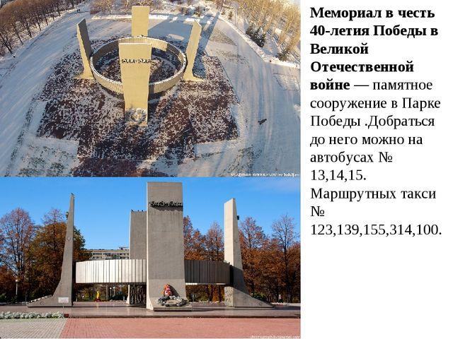 Мемориал в честь 40-летия Победы в Великой Отечественной войне— памятное соо...