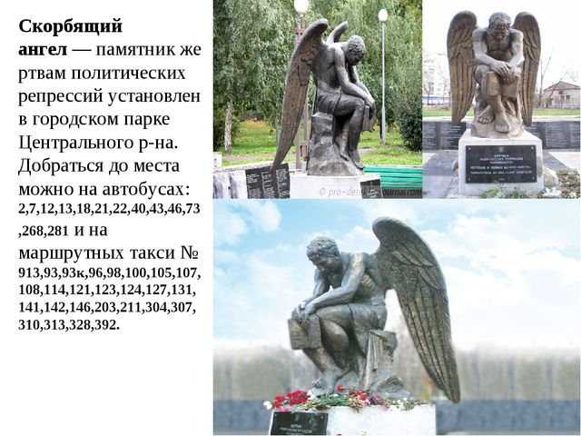 Скорбящий ангел—памятникжертвам политических репрессий установлен в городс...
