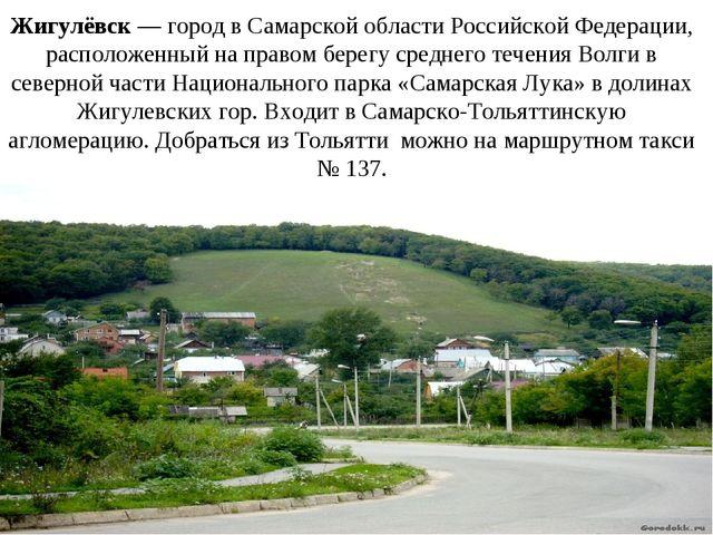 Жигулёвск — город в Самарской области Российской Федерации, расположенный на...