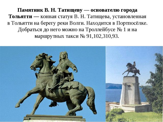 Памятник В.Н.Татищеву— основателю города Тольятти— конная статуя В.Н.Та...