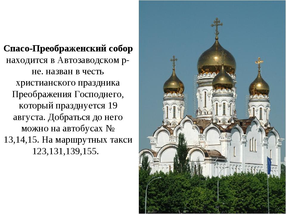 Спасо-Преображенский собор находится в Автозаводском р-не. назван в честь хр...