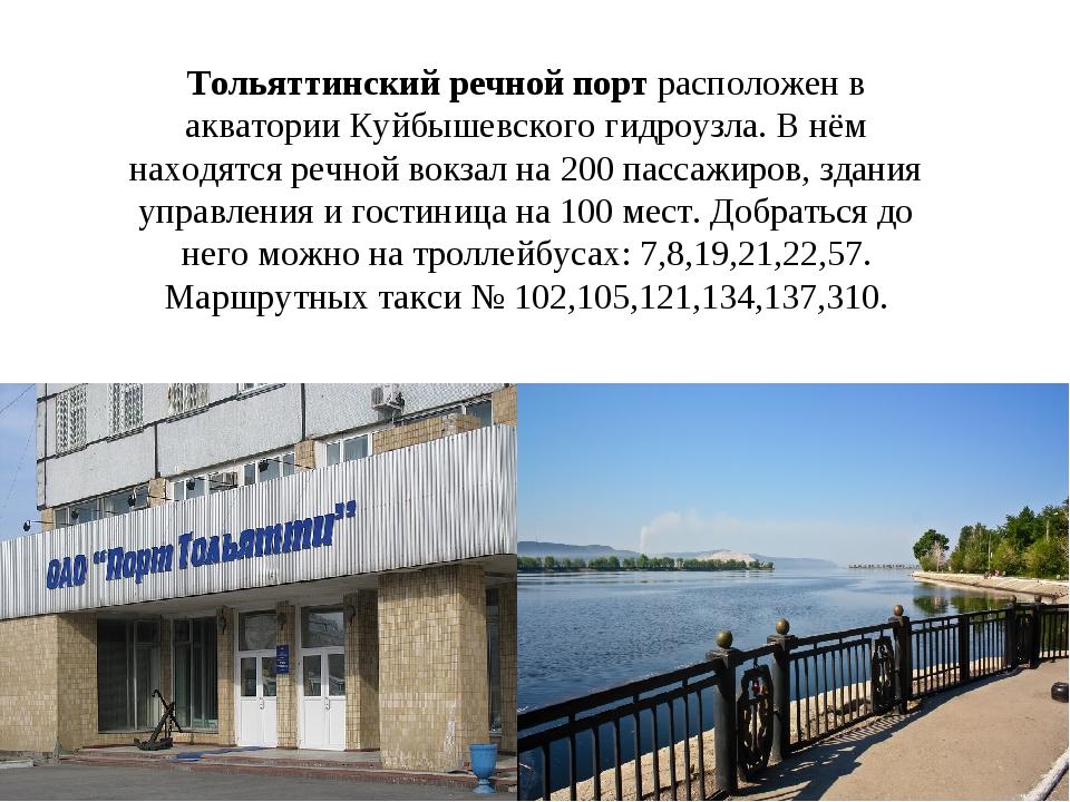Тольяттинский речной порт расположен в акватории Куйбышевского гидроузла. В н...