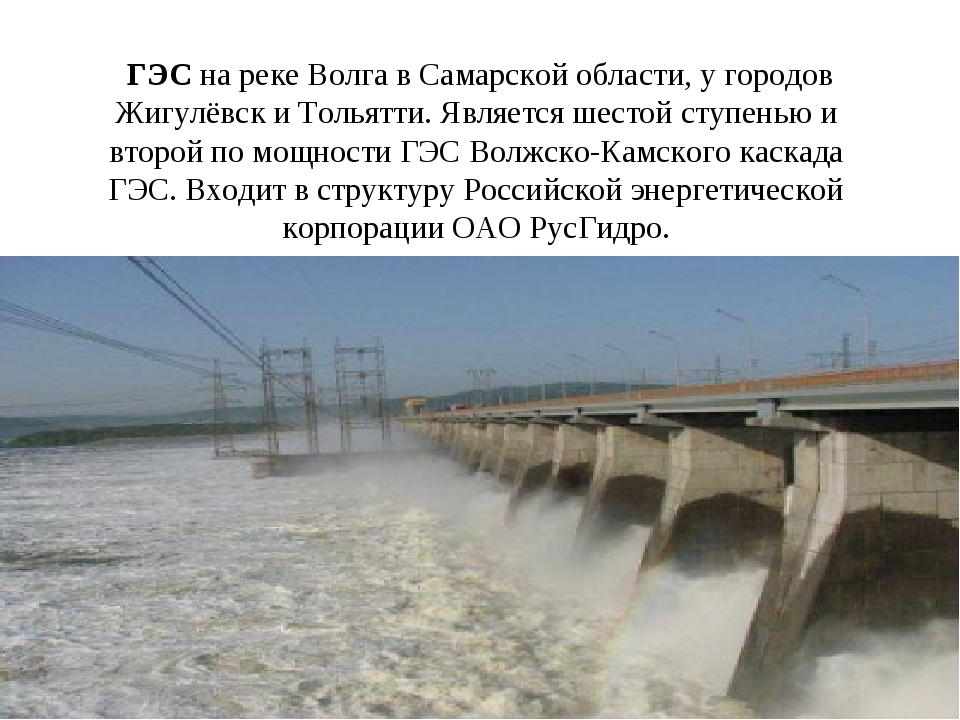 ГЭС на реке Волга в Самарской области, у городов Жигулёвск и Тольятти. Являе...