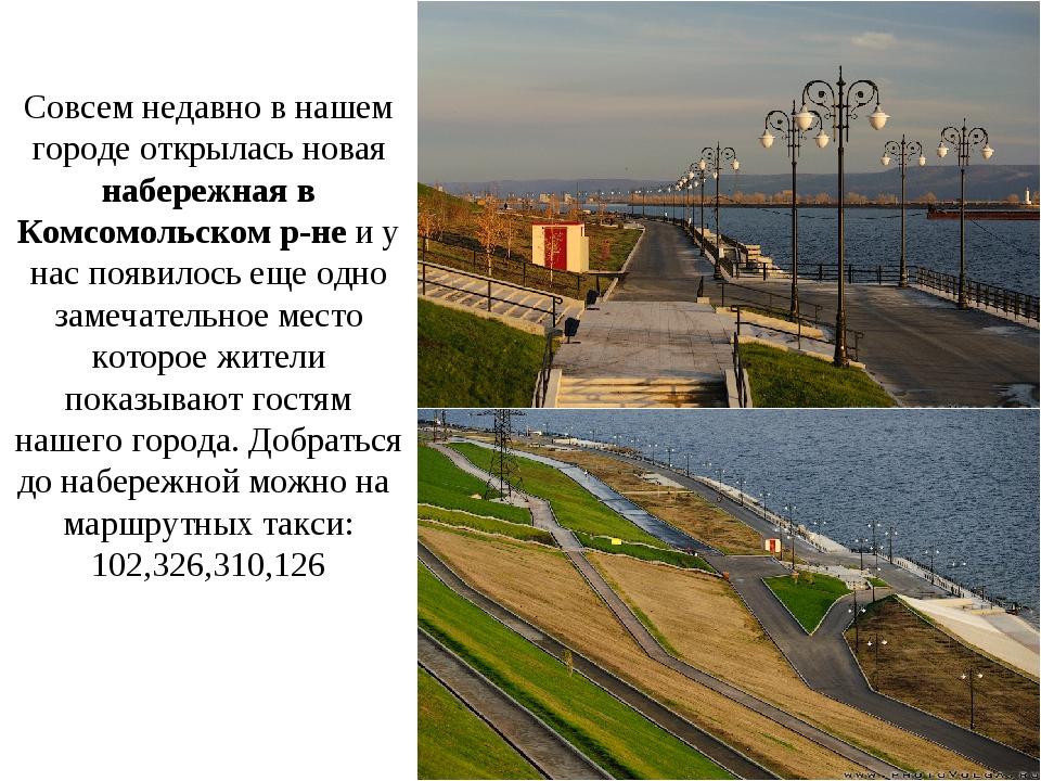 Совсем недавно в нашем городе открылась новая набережная в Комсомольском р-не...