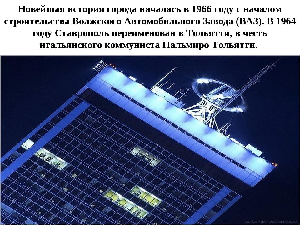 Новейшая история города началась в 1966 году с началом строительства Волжско...