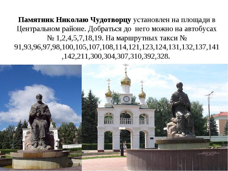 Памятник Николаю Чудотворцу установлен на площади в Центральном районе. Добра...