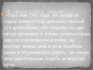 «Шел май 1942 года. На западе (в сырые ночи оттуда доносило тяжкий гул артилл