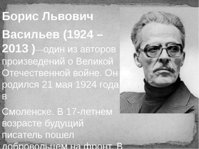 Борис Львович Васильев (1924 – 2013 )—один из авторов произведений о Великой...