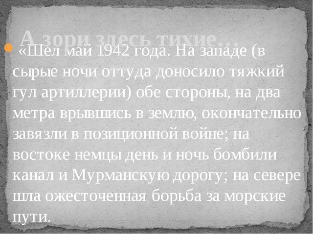«Шел май 1942 года. На западе (в сырые ночи оттуда доносило тяжкий гул артилл...