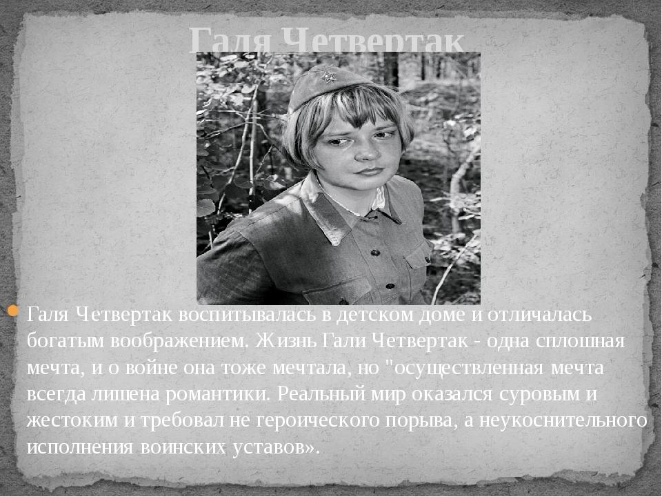 Галя Четвертак воспитывалась в детском доме и отличалась богатым воображением...