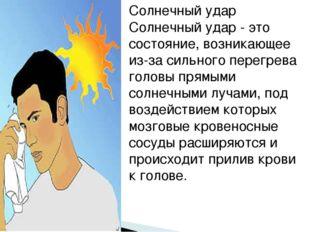 Солнечный удар Солнечный удар - это состояние, возникающее из-за сильного пе