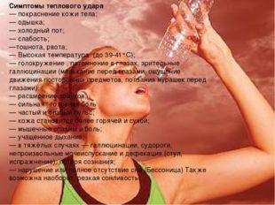 Симптомы теплового удара — покраснение кожи тела; — одышка; — холодный пот; —