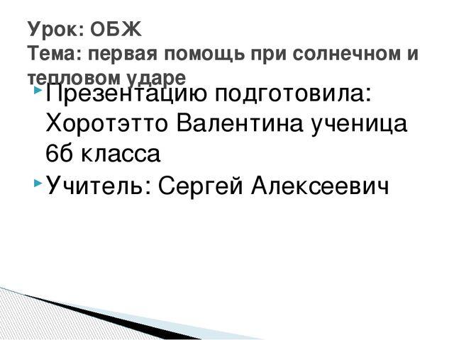 Презентацию подготовила: Хоротэтто Валентина ученица 6б класса Учитель: Серге...