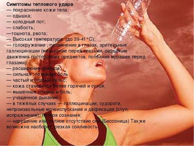 Симптомы теплового удара — покраснение кожи тела; — одышка; — холодный пот; —...