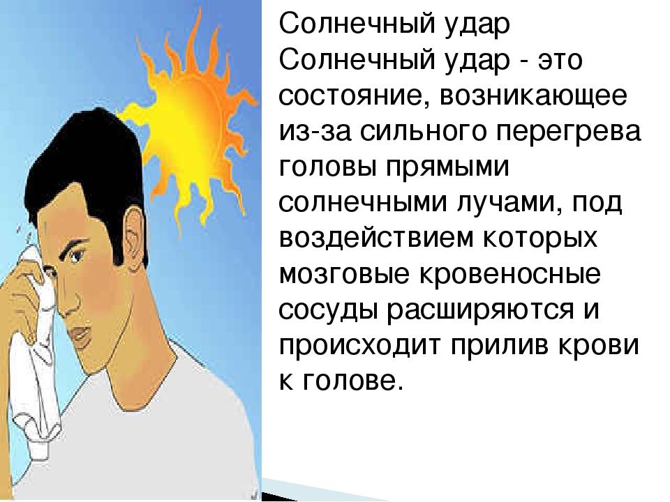 Солнечный удар Солнечный удар - это состояние, возникающее из-за сильного пе...