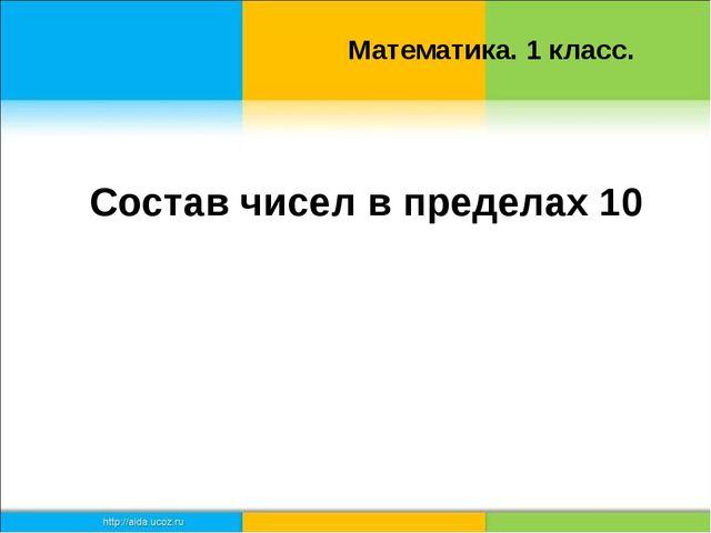 Состав чисел в пределах 10 Математика. 1 класс.