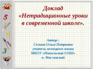 Доклад «Нетрадиционные уроки в современной школе». Автор : Селина Ольга Петро