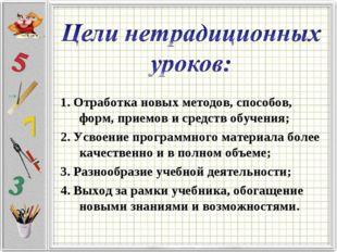 1. Отработка новых методов, способов, форм, приемов и средств обучения; 2. Ус