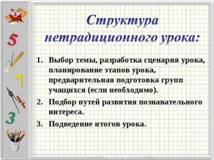 Выбор темы, разработка сценария урока, планирование этапов урока, предварител