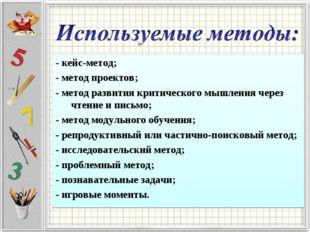 - кейс-метод; - метод проектов; - метод развития критического мышления через
