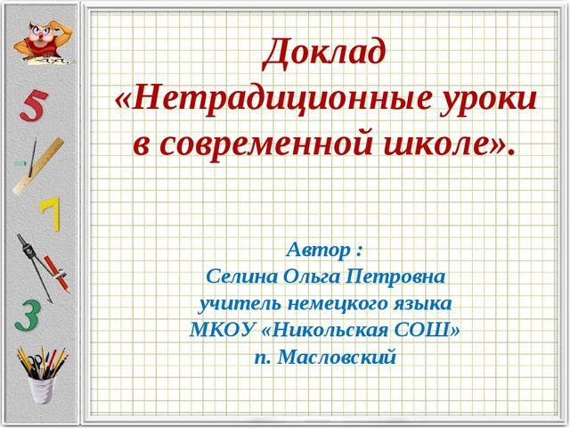 Доклад «Нетрадиционные уроки в современной школе». Автор : Селина Ольга Петро...