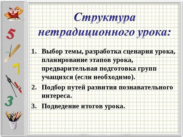 Выбор темы, разработка сценария урока, планирование этапов урока, предварител...