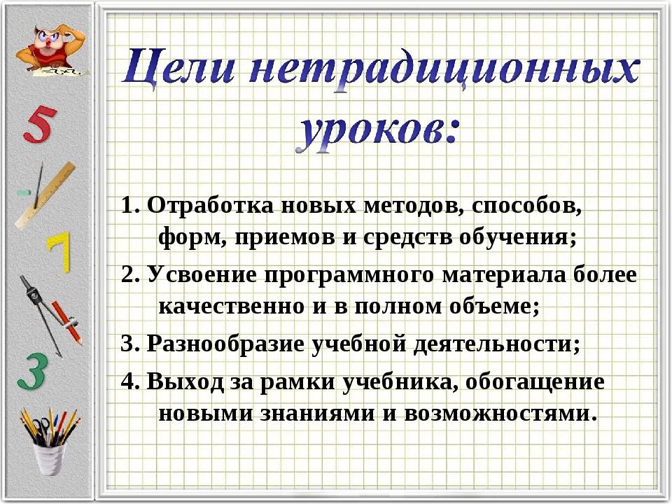 1. Отработка новых методов, способов, форм, приемов и средств обучения; 2. Ус...