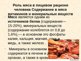 Роль мяса в пищевом рационе человека Содержание в мясе витаминов и минеральны