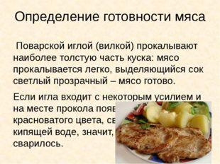 Определение готовности мяса Поварской иглой (вилкой) прокалывают наиболее тол