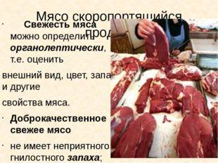 Мясо скоропортящийся продукт   Свежесть мяса можно определить органолептич