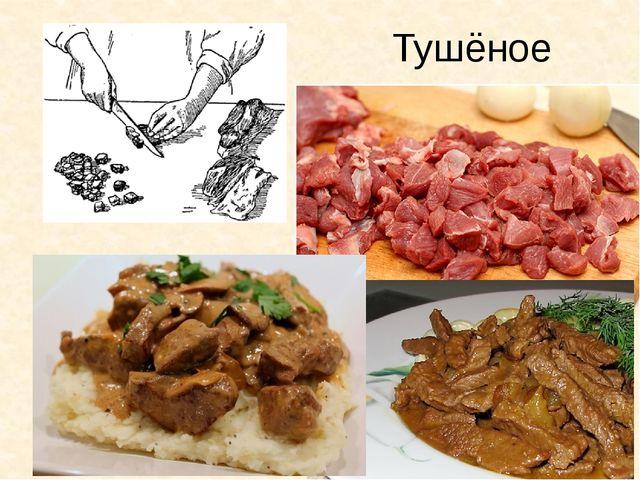 Тушёное мясо
