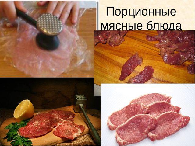Порционные мясные блюда