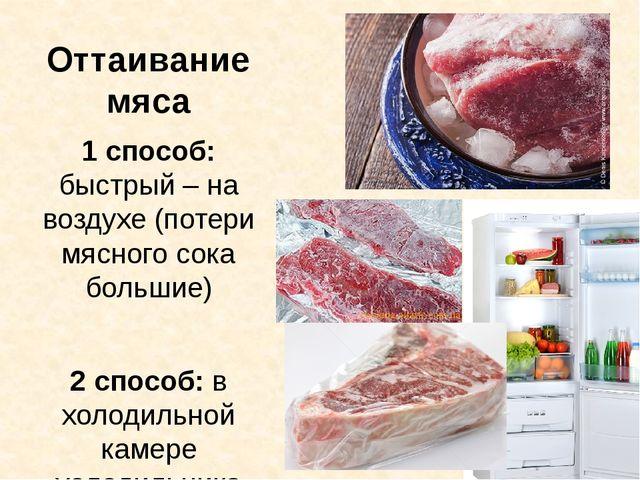 Оттаивание мяса 1 способ: быстрый – на воздухе (потери мясного сока большие)...