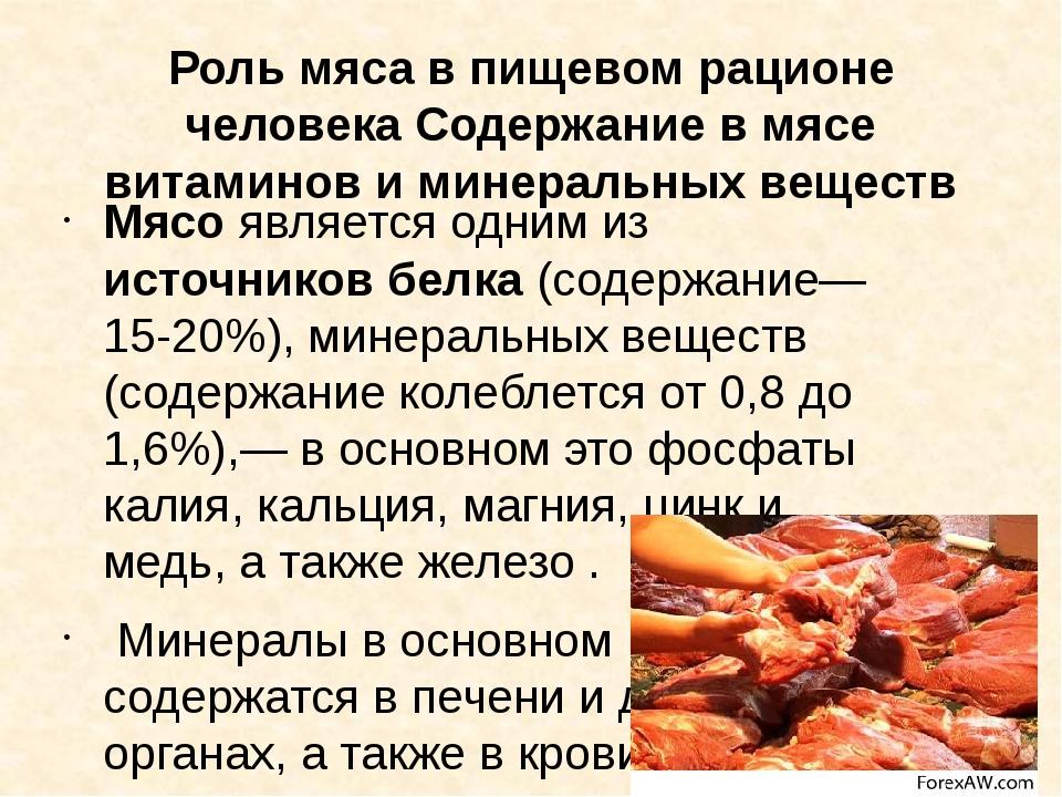 Роль мяса в пищевом рационе человека Содержание в мясе витаминов и минеральны...