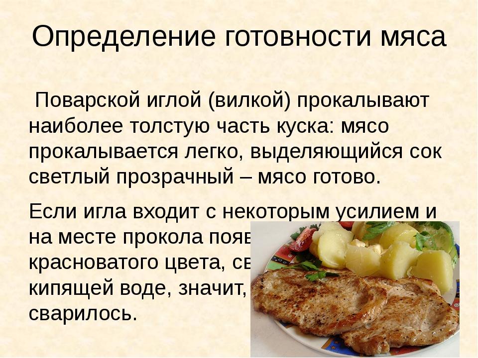 Определение готовности мяса Поварской иглой (вилкой) прокалывают наиболее тол...