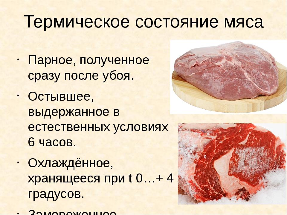Термическое состояние мяса Парное, полученное сразу после убоя. Остывшее, выд...