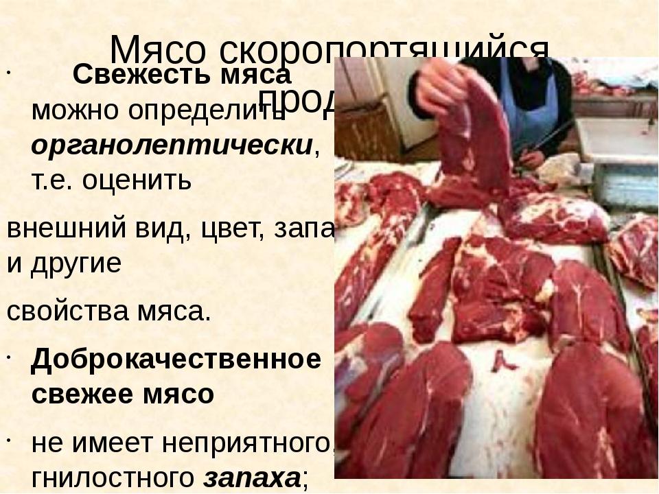 Мясо скоропортящийся продукт   Свежесть мяса можно определить органолептич...